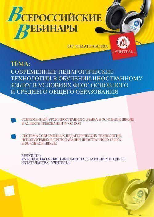 Современные педагогические технологии в обучении иностранному языку в условиях ФГОС основного и среднего общего образования фото