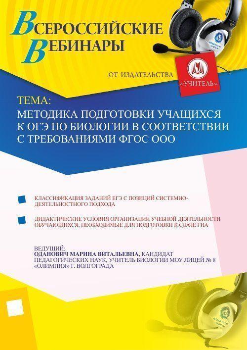 Методика подготовки учащихся к ОГЭ по биологии в соответствии с требованиями ФГОС ООО фото