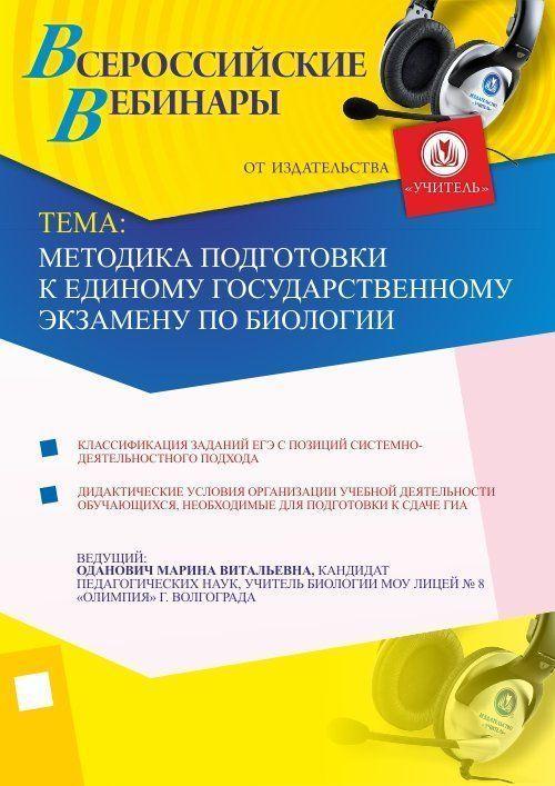 Методика подготовки к Единому государственному экзамену по биологии фото