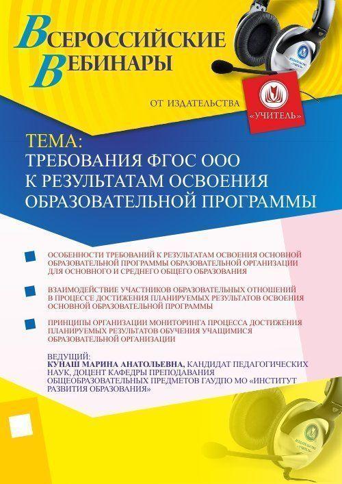 Требования ФГОС ООО к результатам освоения образовательной программы фото