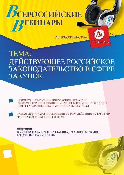 Действующее российское законодательство в сфере закупок фото
