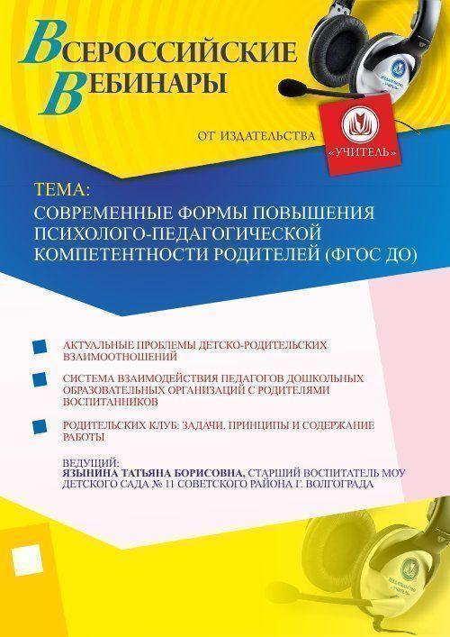 Современные формы повышения психолого-педагогической компетентности родителей (ФГОС ДО) фото