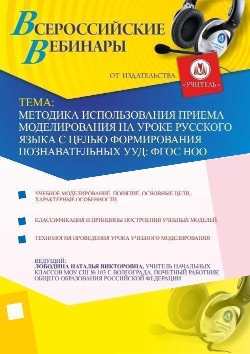 Методика использования приема моделирования на уроке русского языка с целью формирования познавательных УУД: ФГОС НОО фото