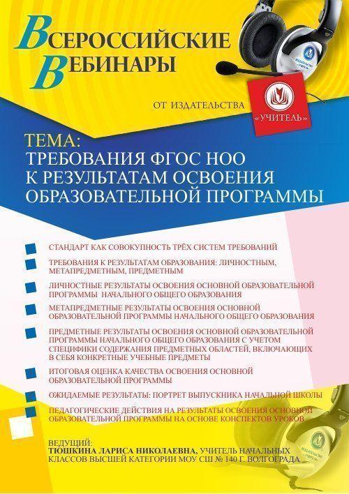 Требования ФГОС НОО к результатам освоения образовательной программы фото