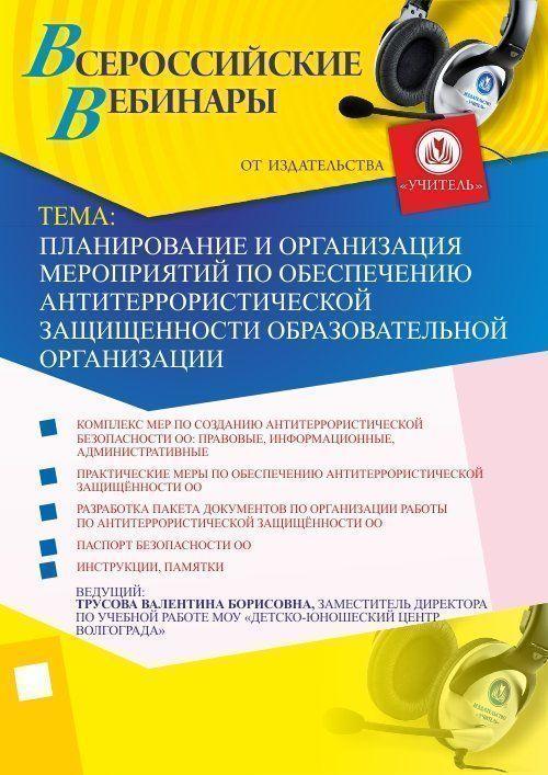 Планирование и организация мероприятий по обеспечению антитеррористической защищенности образовательной организации фото