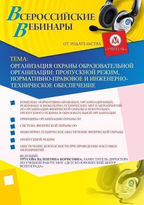 Организация охраны образовательной организации: пропускной режим, нормативно-правовое и инженерно-техническое обеспечение фото