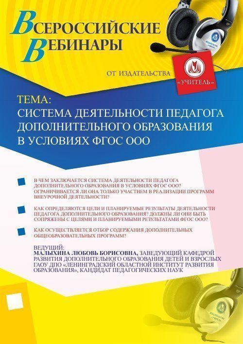 Система деятельности педагога дополнительного образования в условиях ФГОС ООО фото