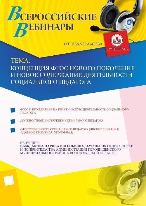 Концепция ФГОС нового поколения и новое содержание деятельности социального педагога Учитель