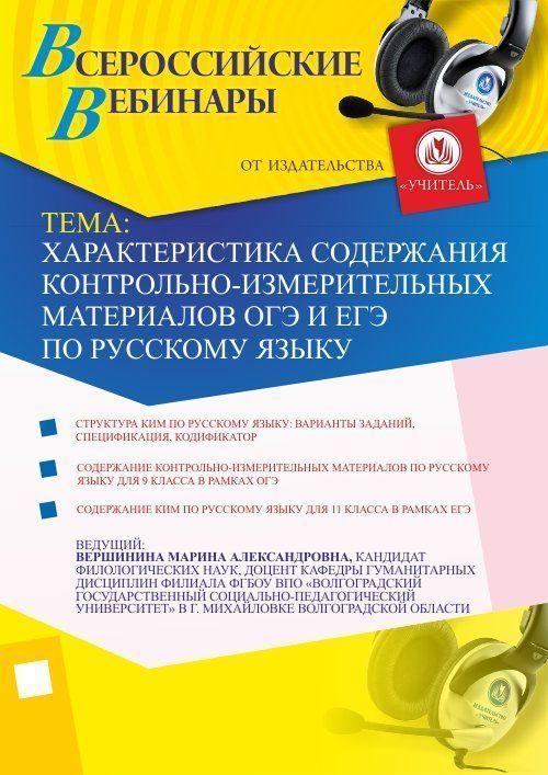 Характеристика содержания контрольно-измерительных материалов ОГЭ и ЕГЭ по русскому языку фото