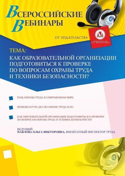 Как образовательной организации подготовиться к проверке по вопросам охраны труда и техники безопасности? фото