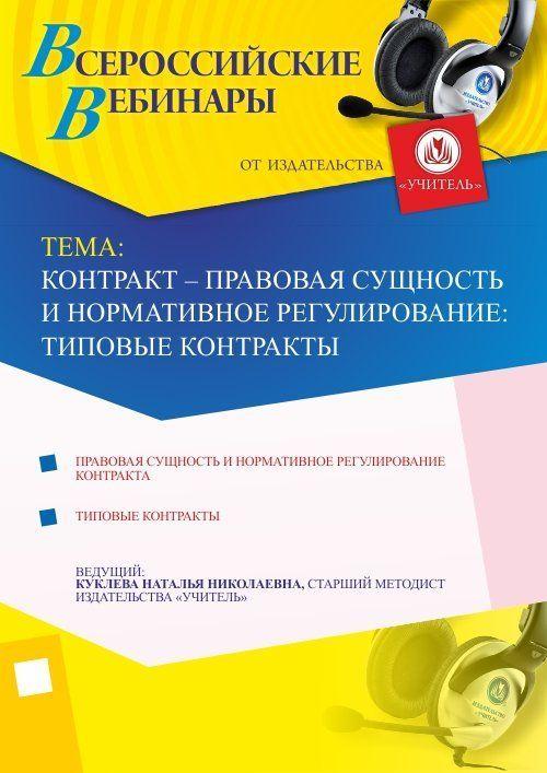 Контракт – правовая сущность и нормативное регулирование: типовые контракты фото