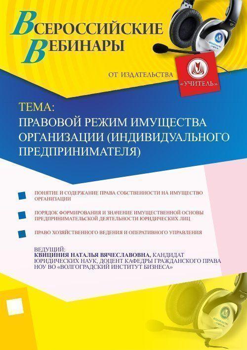 Правовой режим имущества организации (индивидуального предпринимателя) фото