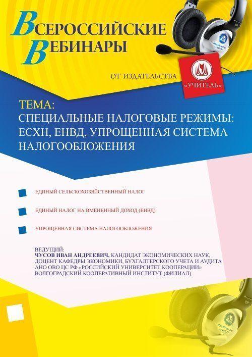 Специальные налоговые режимы: ЕСХН, ЕНВД, упрощенная система налогообложения фото