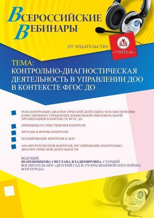 Контрольно-диагностическая деятельность в управлении ДОО в контексте ФГОС ДО фото