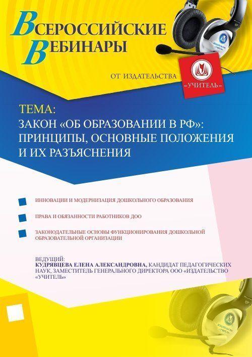 """Закон """"Об образовании в РФ"""": принципы, основные положения и их разъяснения фото"""