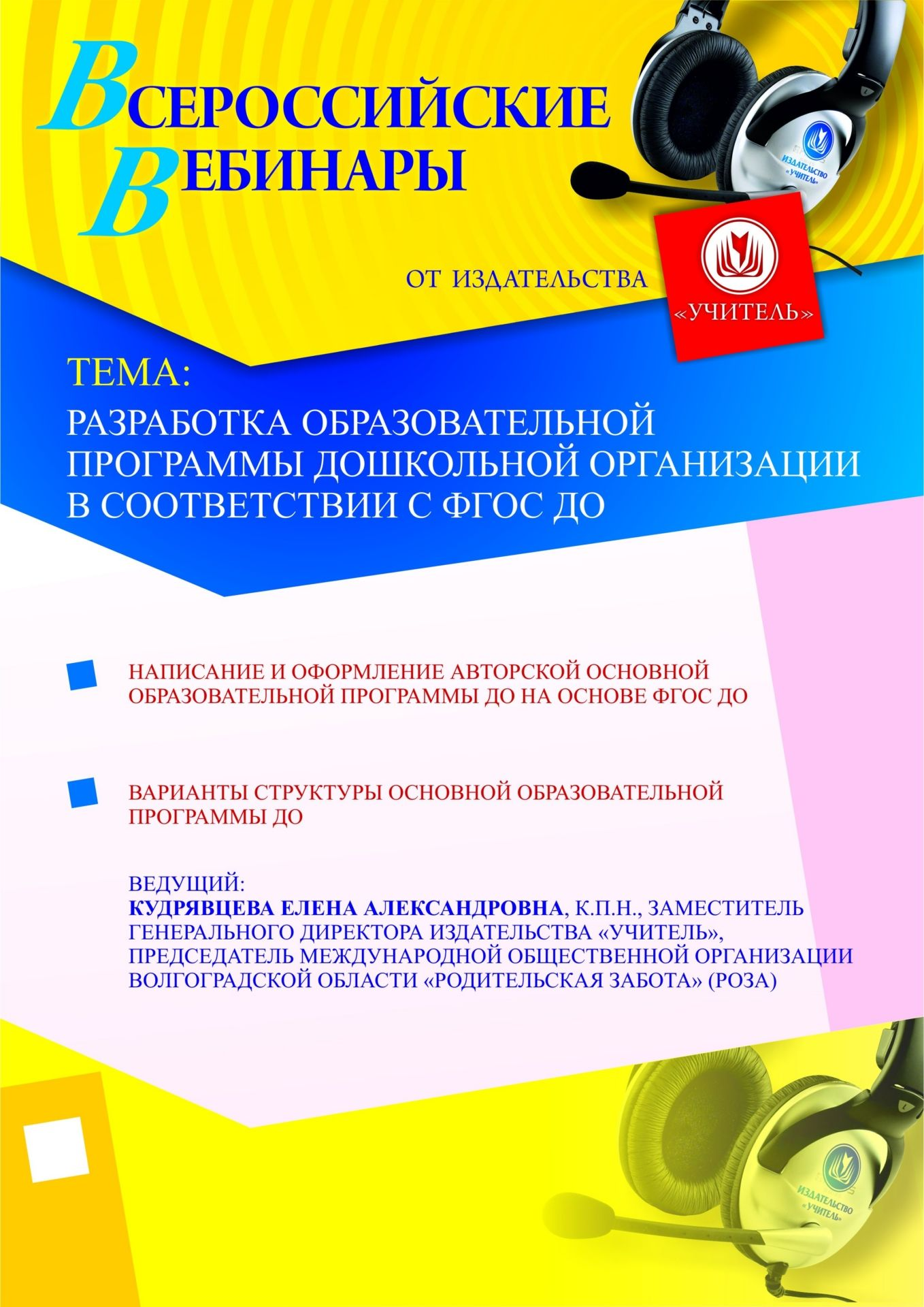 Разработка образовательной программы дошкольной организации в соответствии с ФГОС ДО фото