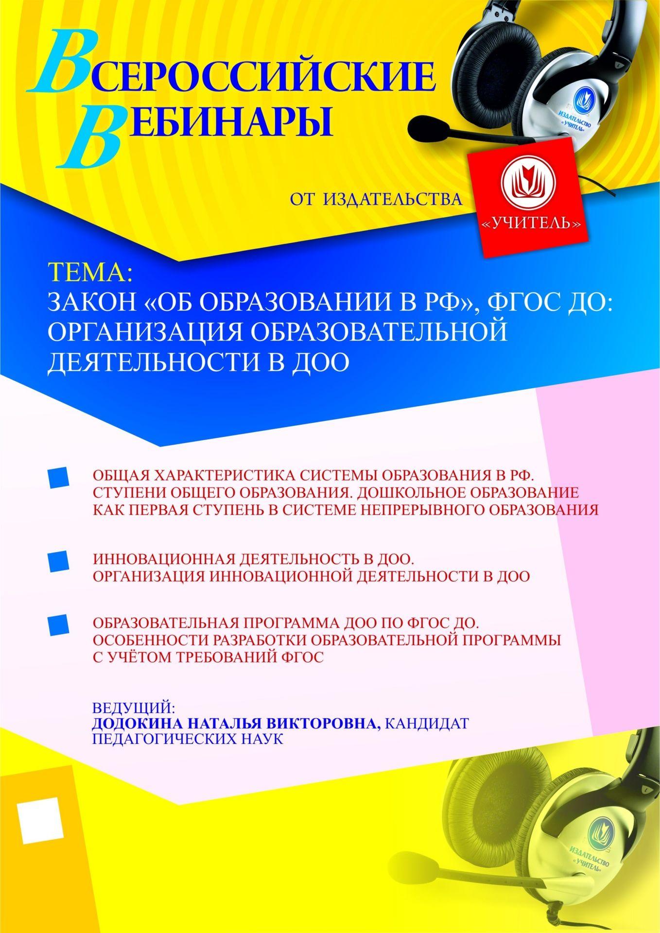 Закон «Об образовании в РФ», ФГОС ДО: организация образовательной деятельности в ДОО фото