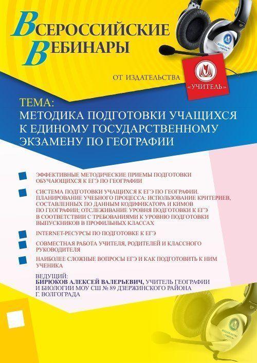 Методика подготовки учащихся к Единому государственному экзамену по географии фото