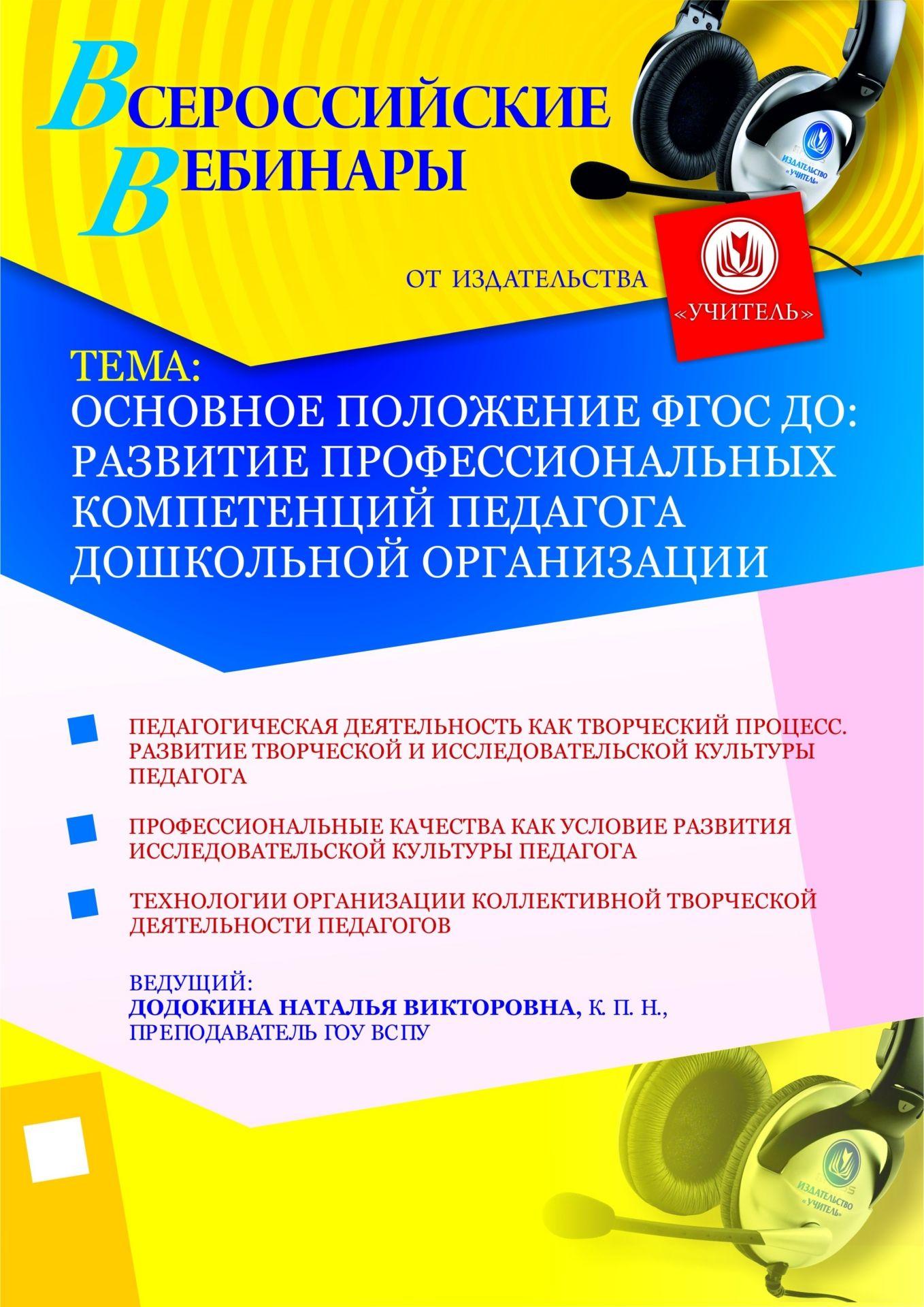 Основное положение ФГОС ДО: развитие профессиональных компетенций педагога дошкольной организации фото