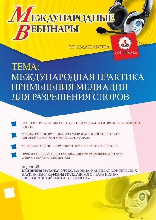 Международный вебинар «Международная практика применения медиации для разрешения споров» фото