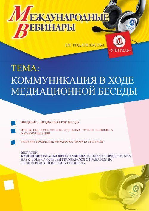 Международный вебинар «Коммуникация в ходе медиационной беседы» фото