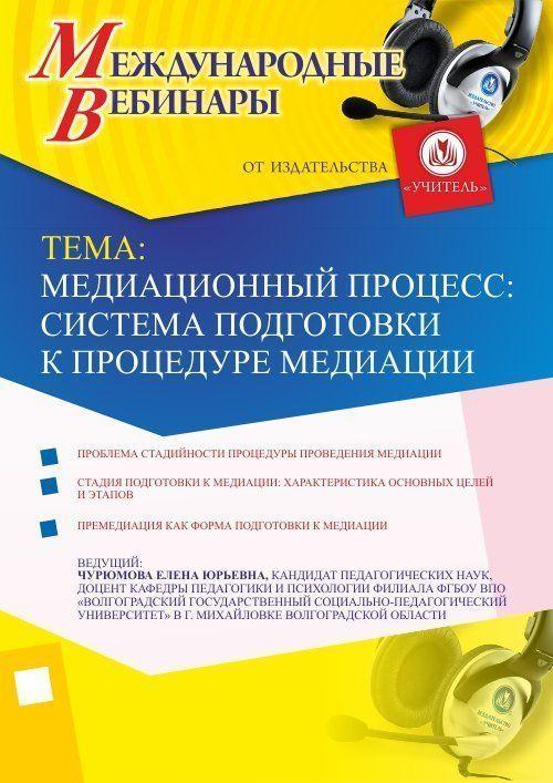 Международный вебинар «Медиационный процесс: система подготовки к процедуре медиации» фото