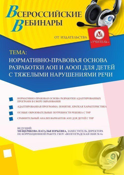 Нормативно-правовая основа разработки АОП и АООП для детей с тяжелыми нарушениями речи фото