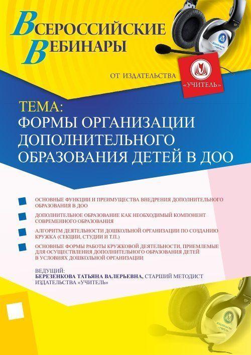 Формы организации дополнительного образования детей в ДОО фото