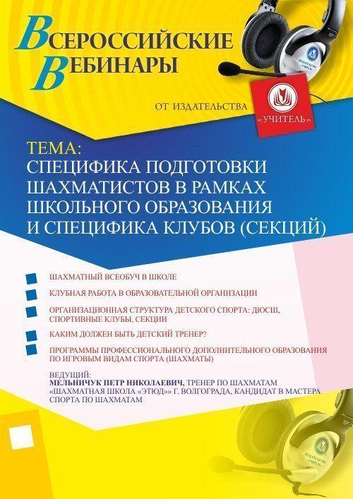 Специфика подготовки шахматистов в рамках школьного образования и специфика клубов (секций) фото