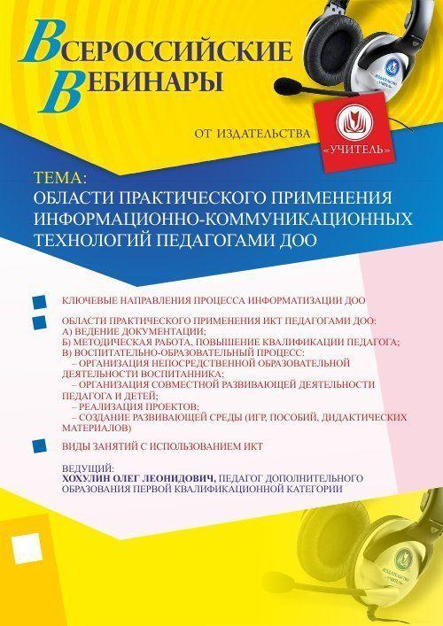 Области практического применения информационно-коммуникационных технологий педагогами ДОО фото