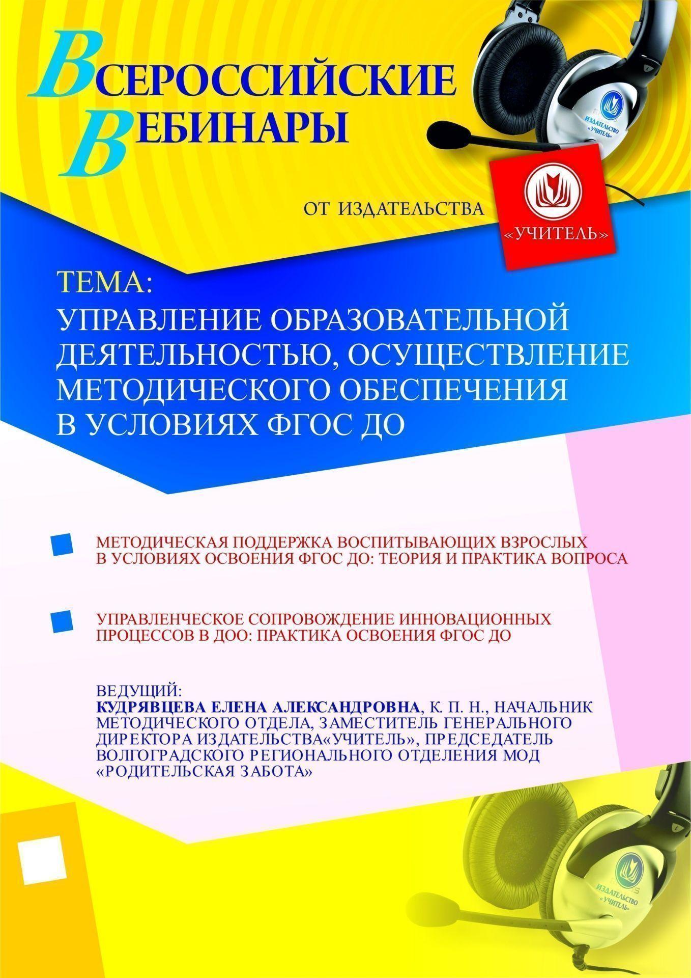 Управление образовательной деятельностью, осуществление методического обеспечения в условиях ФГОС ДО фото