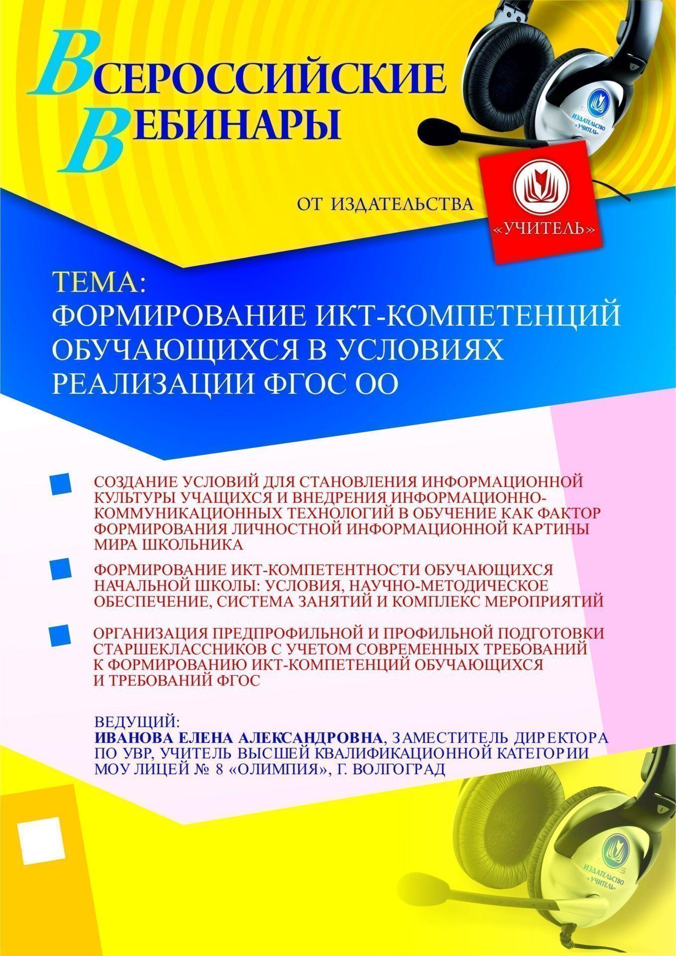 Формирование ИКТ-компетенций обучающихся в условиях реализации ФГОС ОО фото