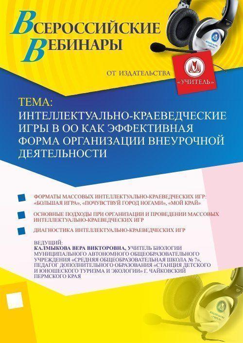 Вебинар «Интеллектуально-краеведческие игры в ОО как эффективная форма организации внеурочной деятельности» фото