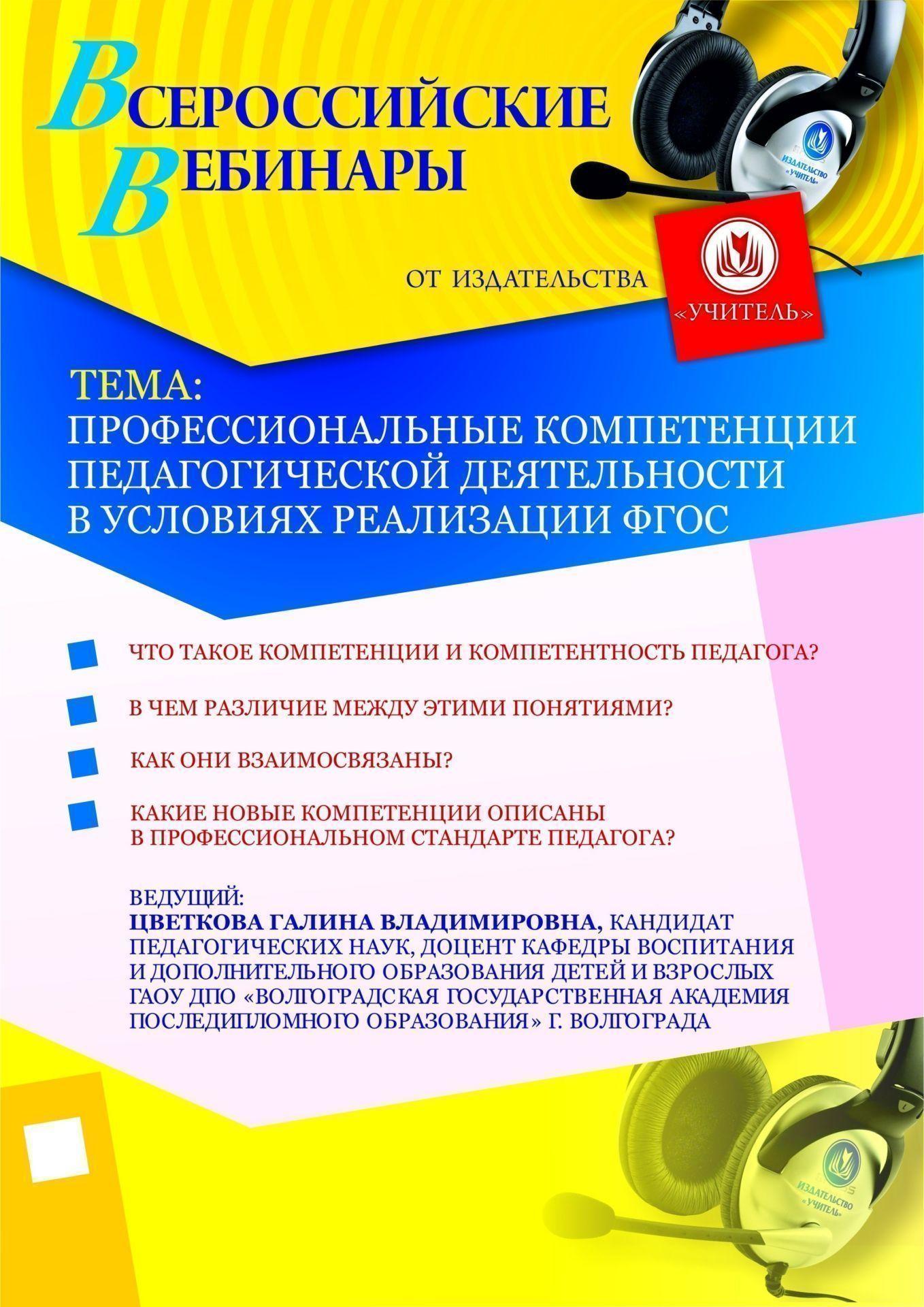Профессиональные компетенции педагогической деятельности в условиях реализации ФГОС фото