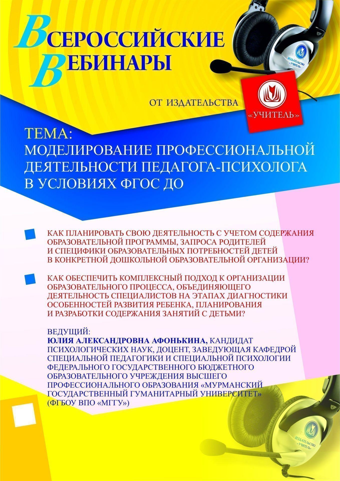 Моделирование профессиональной деятельности педагога-психолога в условиях ФГОС ДО фото