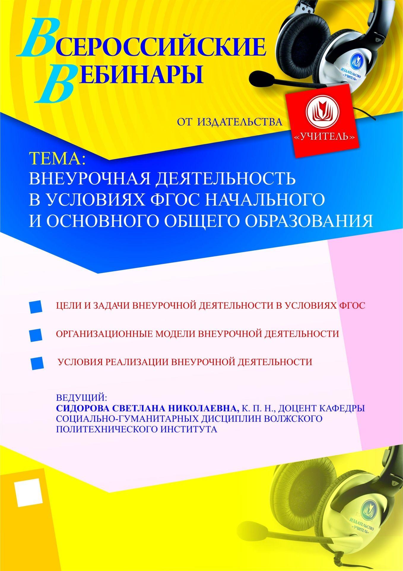 Внеурочная деятельность в условиях ФГОС начального и основного общего образования фото