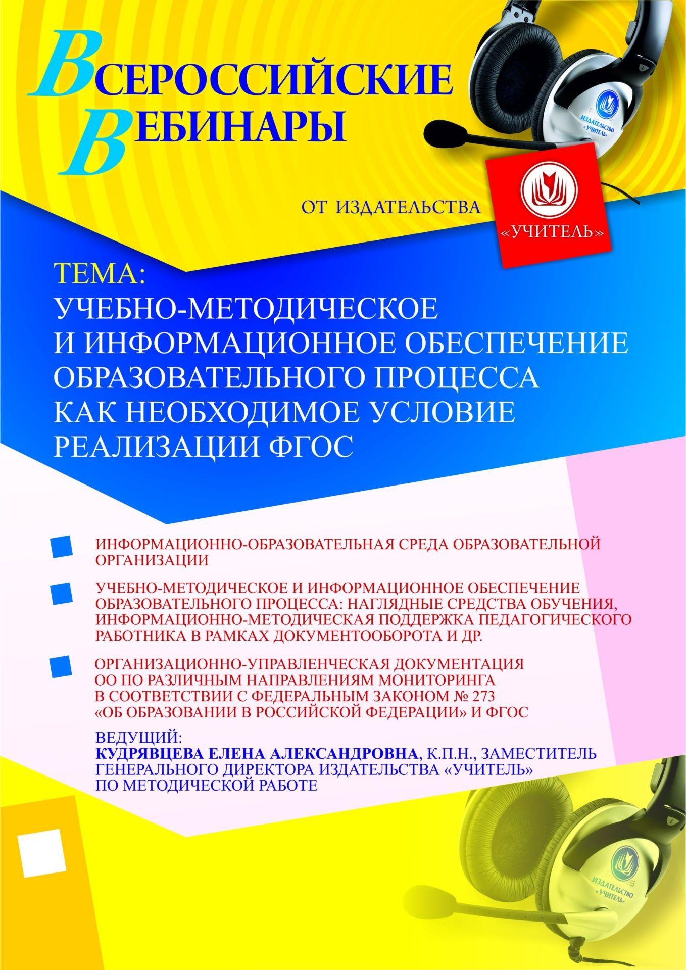 Учебно-методическое и информационное обеспечение образовательного процесса как необходимое условие реализации ФГОС фото
