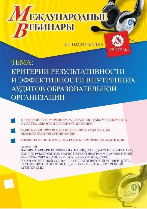 Международный вебинар «Критерии результативности и эффективности внутренних аудитов образовательной организации» фото