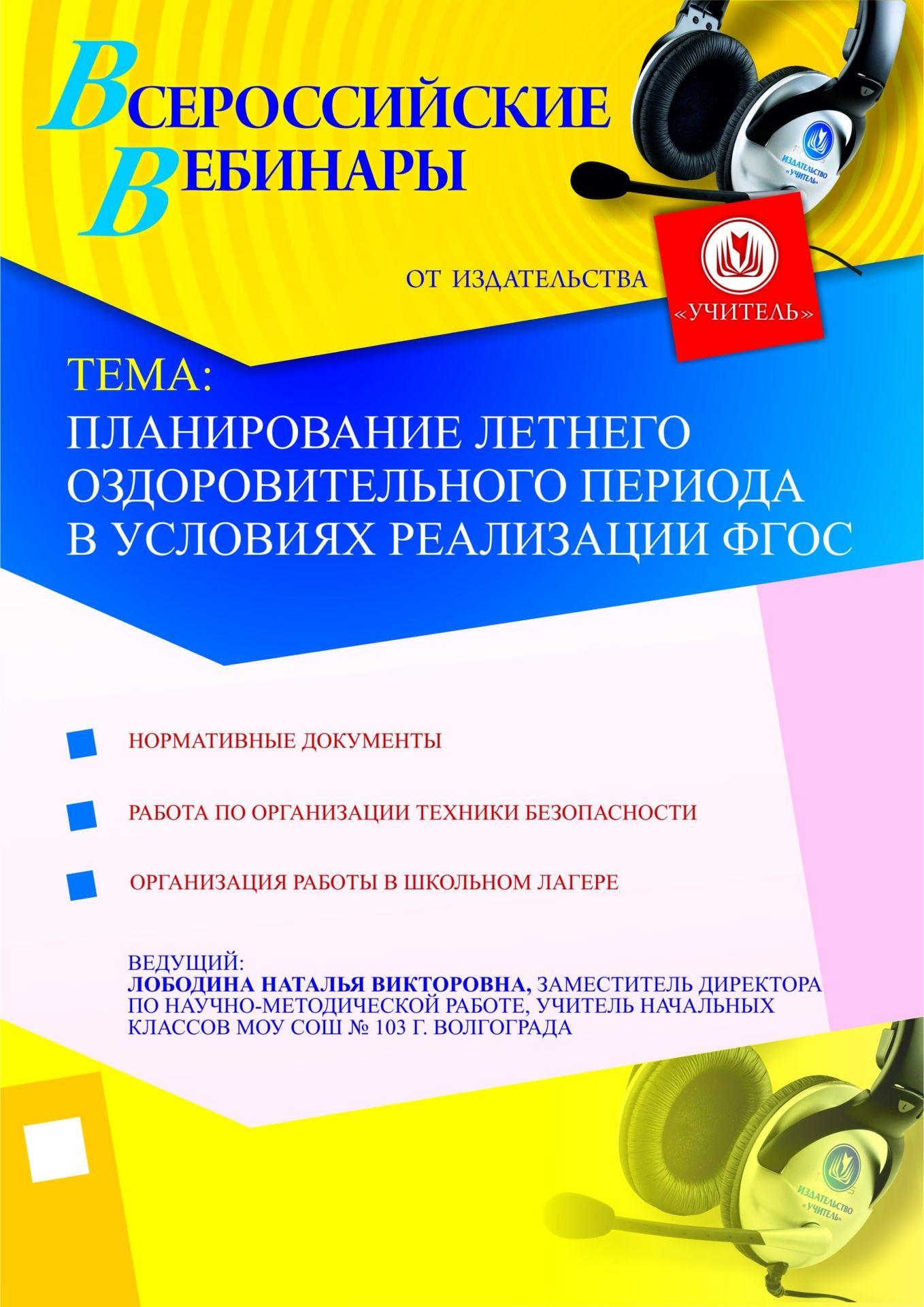 Планирование летнего оздоровительного периода в условиях реализации ФГОС фото