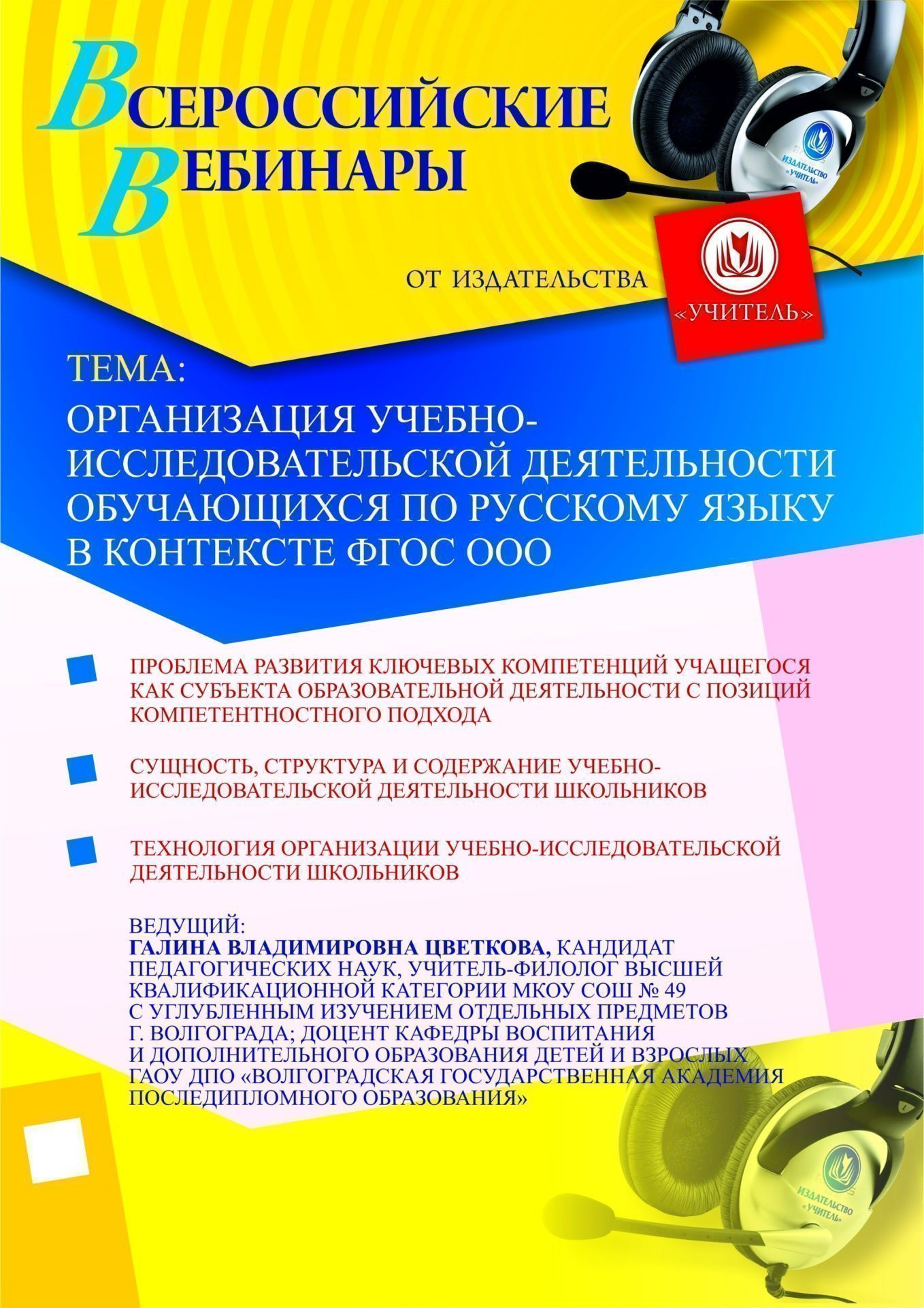 Организация учебно-исследовательской деятельности обучающихся по русскому языку в контексте ФГОС ООО фото