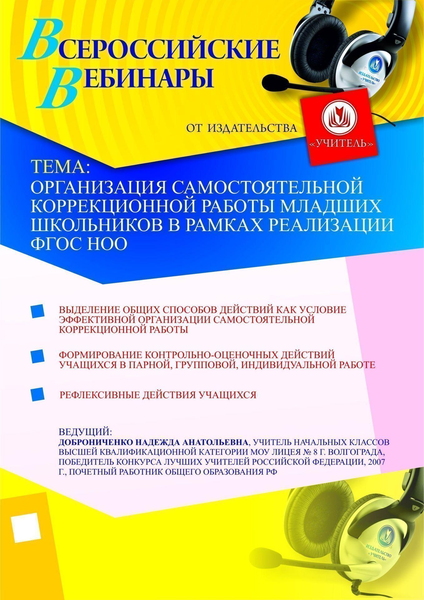 Организация самостоятельной коррекционной работы младших школьников в рамках реализации ФГОС НОО фото
