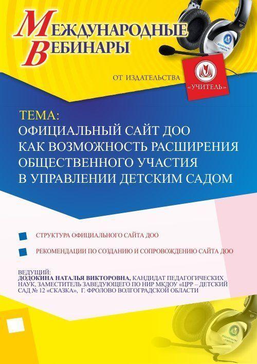 Международный вебинар «Официальный сайт ДОО как возможность расширения общественного участия в управлении детским садом» фото
