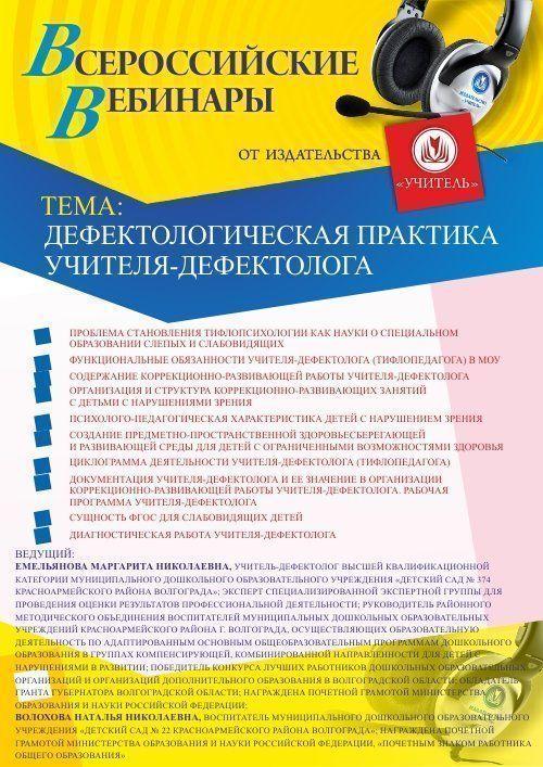 Вебинар «Дефектологическая практика учителя-дефектолога» фото