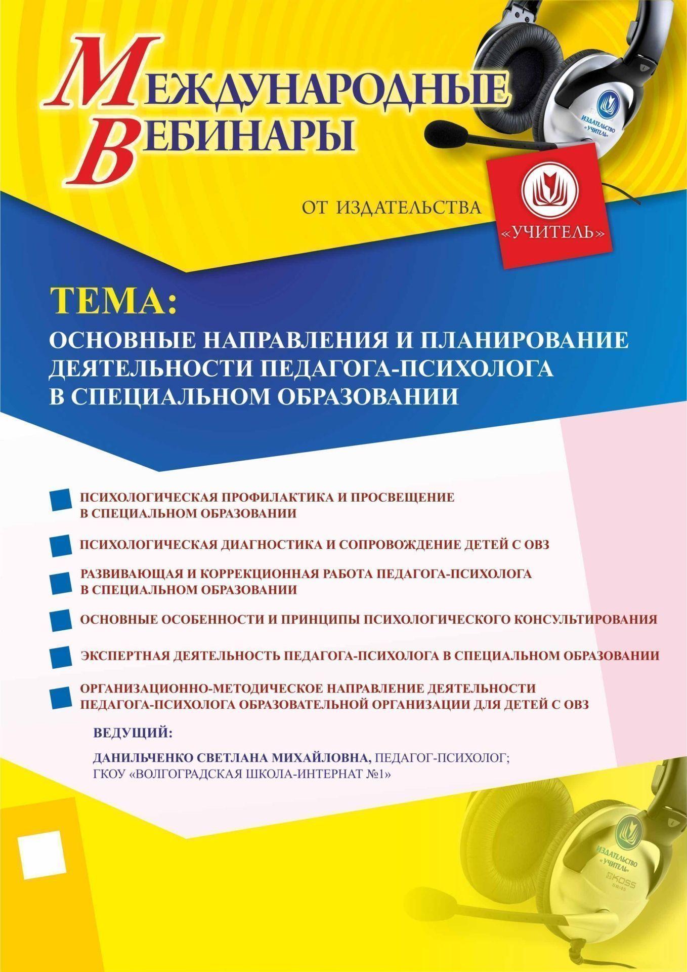 Международный вебинар «Основные направления и планирование деятельности педагога-психолога в специальном образовании» фото