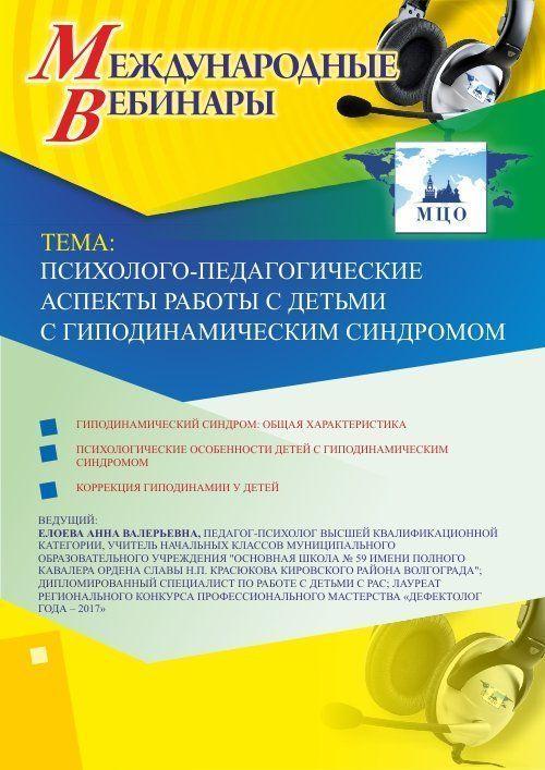 Международный вебинар «Психолого-педагогические аспекты работы с детьми с гиподинамическим синдромом» фото