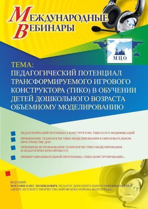 Международный вебинар «Педагогический потенциал трансформируемого игрового конструктора (ТИКО) в обучении детей дошкольного возраста объемному моделированию» фото