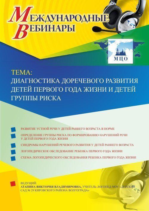 """Участвовать в вебинаре """"Международный вебинар """"Диагностика ..."""