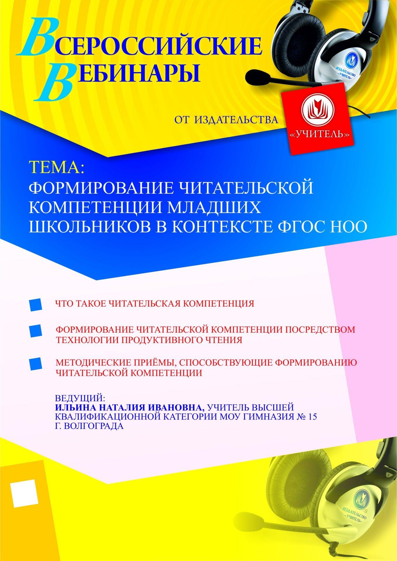 Формирование читательской компетенции младших школьников в контексте ФГОС НОО фото