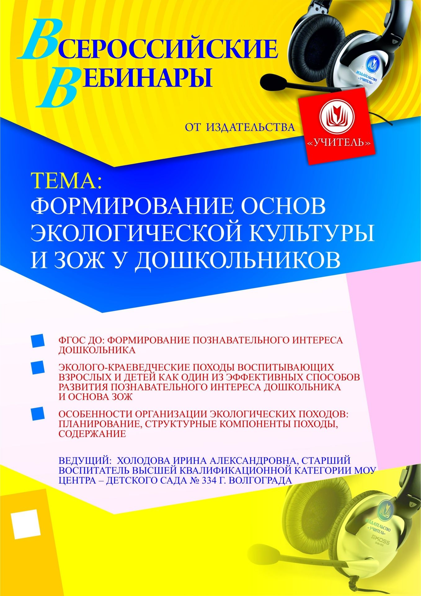 Формирование основ экологической культуры и ЗОЖ у дошкольников фото