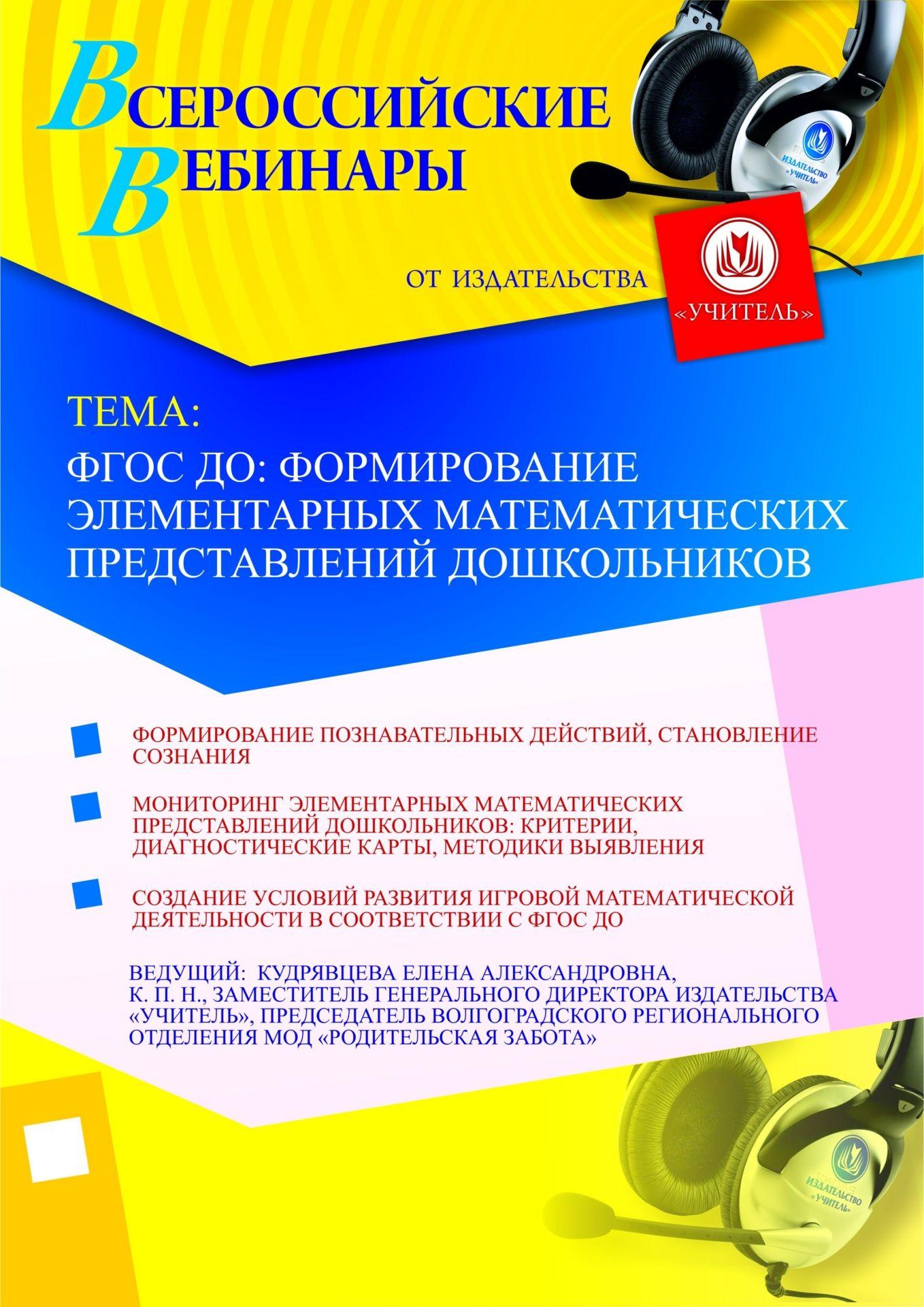 ФГОС ДО: формирование элементарных математических представлений дошкольников Учитель
